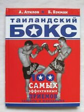 2007 Thailand boxing Muay Thai: Study Guide in Russian. Thai boxing technique.
