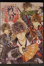 JAPAN Ikemen Series manga: Ikemen Sengoku vol.1