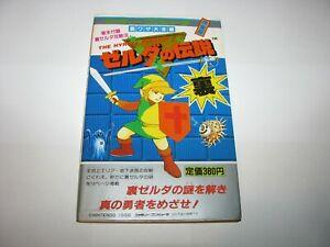 Legend of Zelda Famicom Disk Guide Book Japan 1986 (no map) US Seller