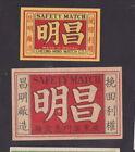 Ancienne étiquette Allumettes Chine BN29727