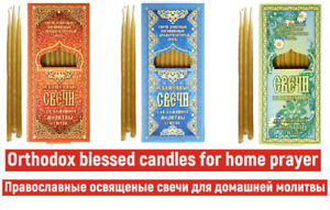 12 Orthodox candles wax Sanctified in Russian church /Набор свечей воск 12 штук.