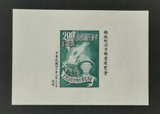 More details for china taiwan 1951 division of county m/s, mnh/um.