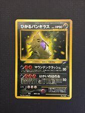 Japanese Shining Tyranitar Ex-NM Pokemon Card Neo Destiny