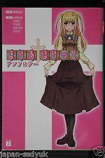 Maria Holic Anthology 2009 Japan novel book
