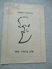 George Bernard Shaw evening, Cameri Theatre,signed show program,Israel. cs1108