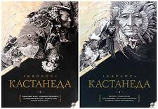 К.Кастанеда Сочинения/Carlos Castaneda Collected Works in 2 Volumes Gift Edition