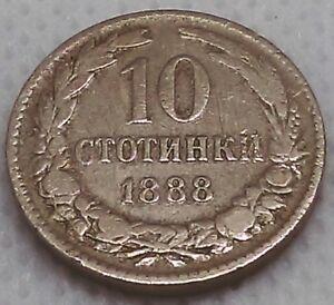 10 Stotinki 1888. Ferdinand I, БЪЛГАРИЯ * СЪЕДИНЕНИЕТО ПРАВИ СИЛАТА, Bulgaria !