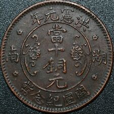 1916 Republic of China 10 CASH Bronze coin