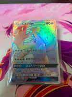 Pokemon Card Lugia GX Hyper Rainbow Rare Unbroken Bonds 227/214 NM
