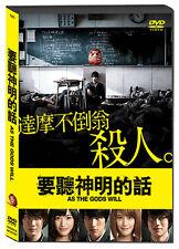 As The Gods Will 2014 Japanese Cult Thriller Hong Kong Version Region 3 DVD