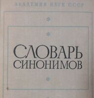 Russian language dictionary of synonyms In Russian 1975