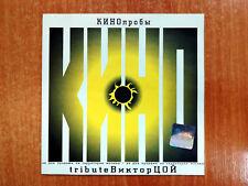 Various – KINOsamples 1 - Tribute Viktor Tsoy (CD) / 2000 / Russia / Rare!