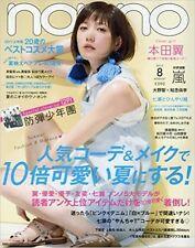 non-no Aug 2017 Japanese Magazine fashion Tsubasa Honda Bangtan Sonyeondan BTS