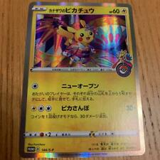 Kanazawa's Pikachu Pokemon Center Japan Promo 2020 Japanese 144/S-P