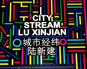 LU XINJIAN CITY STREAM Chinese Artist Shanghai China Psychedelic Abstract Art