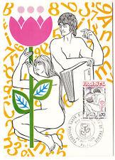 CARTE MAXIMUM FDC 1975 TIMBRE N° 1845 FONDATION SANTE DES ETUDIANTS DE FRANCE