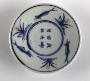Chinese Tianqi Kosometsuke Porcelain Dish 17th Century copper red underglaze