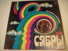 SYABRY/СЯБРЫ - You're the One, Love. BELARUS PROG FOLK LP