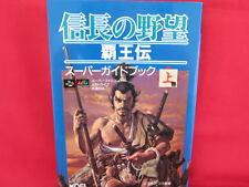 Nobunaga's Ambition Haouden strategy guide book #1/ SNES, SEGA genesis