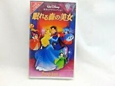 Sleeping Beauty Rare Japanese Black Diamond VHS 眠れる森の美女 日本語吹替版 Disney VWSJ4140