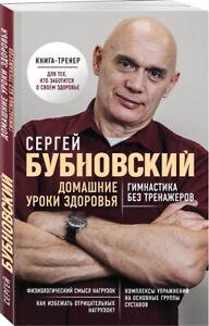 Сергей Бубновский Домашние уроки здоровья. Гимнастика без тренажеров