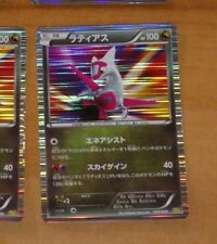 POKEMON RARE JAPANESE CARD PRISM CARTE LATIAS Promo Holo 009//020 DS 1ED JAPAN **