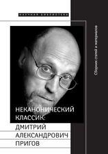 Дмитрий Пригов: Неканонический классик (+DVD) | Dmitri Prigov