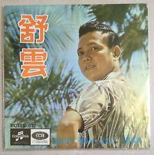 """Chinese Oldies Su Yin 舒雲 7"""" EP ECHK 577"""