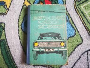 Russian book car LADA 2103 2106 2121 niva