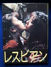 Japanese Gravure Idol Photo Book - W Lovers (Lesbian) - Ships from US