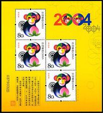 China Stamp 2004-1 Year of Monkey (2004 Jiashen Year) 猴年 yellow mini Sheet MNH