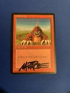 MTG Magic Burrowing Signed Both Sides Artist Proof x1 Chinese 4th Mark Poole