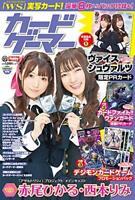 Card Gamer Vol.53 w/Bonus Item (Hobby Magazine) NEW from Japan