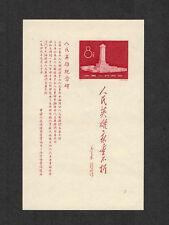 PRC China 1958 C47M Monument of People's Hero S/S MNH pre-print paper error