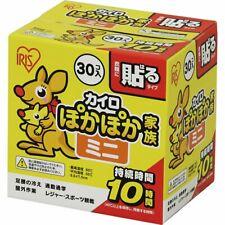 Iris Oyama Kairo Hand warmer Heat Pad warmer packets10 hours keep 30 packs paste