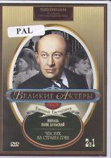 EVGENIY EVSTIGNEEV DVA SPEKTAKLYA  2 IN 1  DVD PAL