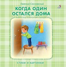 Когда один остался дома   Книжки-картонки   Для самых маленьких   Робинс