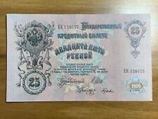 Russia Paper Money 1909 - 25 Rubles - AU - P-12B - Shipov