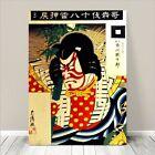 "Japanese Kabuki Samurai Art ~ CANVAS PRINT 16x12"" Danjuro IX Kunichika Red face"