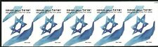 ISRAEL 2011 BOOKLET Stamp Strip THE NATIONAL FLAG  MNH (Very Nice)