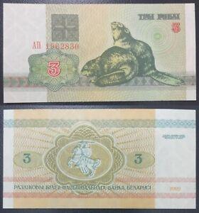 Belarus 3 rubles 1992 UNC Beaver