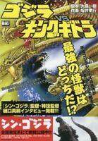 Godzilla vs. King Ghidorah Manga Comic Book Kaiju From Japan