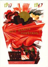1967 Soviet Russian postcard Revolution Petrograd Flags by Vasilyev