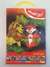 Arabic Kids stories set of 8 books ,8 pages each (4 to 12 years)  قصص عربية