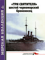 MKL-201504 Naval Collection 4/2015: Tri Sviatitelia Russian battleship story