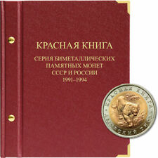 Album for commemorative coins of the USSR and Russia Red Book (1991–1994).