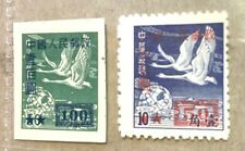 1950 Rare Flying Geese Stamps Surcharged by the Chinese People's Postal Office