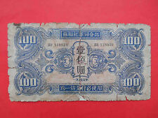 CHINA 1945 100 Yuan SOVIET OCCUPATION, RED ARMY ADMINISTRATION.  P-M34