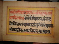 INDIA RARE  - HAND WRITTEN MANUSCRIPT IN HINDI - PAGES 391