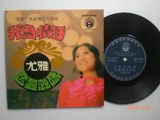 "YU YA 7"" EP LIFE Label LFEP3062 Singapore"